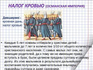 Каждые 5 лет османы отбирали у христиан детей - мальчиков до 7 лет в количест