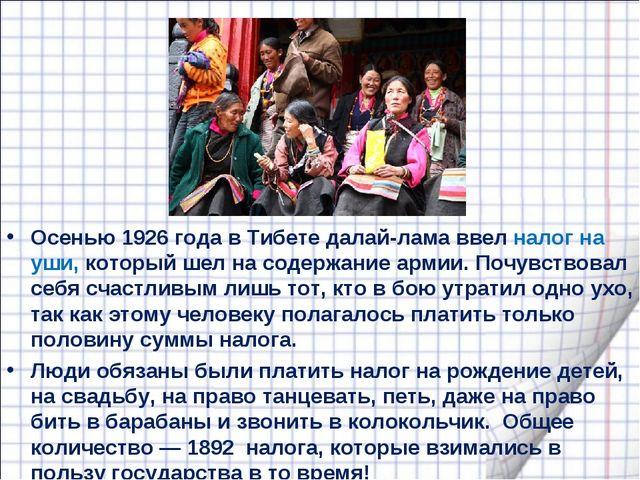Осенью 1926 года в Тибете далай-лама ввел налог на уши, который шел на содерж...
