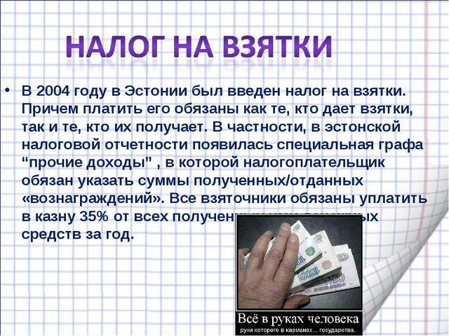 В 2004 году в Эстонии был введен налог на взятки. Причем платить его обязаны...