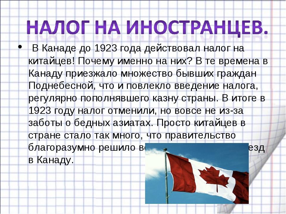 В Канаде до 1923 года действовал налог на китайцев! Почему именно на них? В...