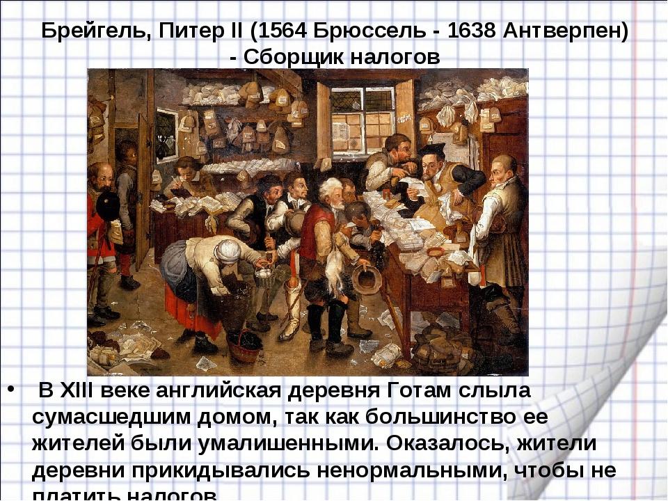 Брейгель, Питер II (1564 Брюссель - 1638 Антверпен) - Сборщик налогов В XIII...