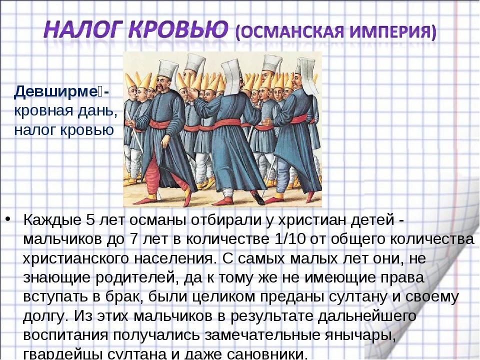 Каждые 5 лет османы отбирали у христиан детей - мальчиков до 7 лет в количест...