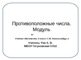 Противоположные числа. Модуль Учитель: Рак А. В. МБОУ Гетуновская СОШ Учебник