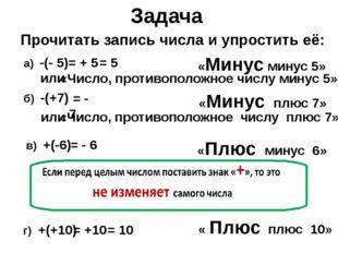 Задача Прочитать запись числа и упростить её: а) -(- 5) «Минус минус 5» или «