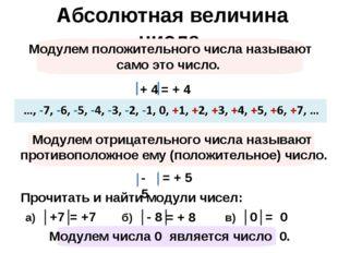 Абсолютная величина числа Прочитать и найти модули чисел: Модулем положитель
