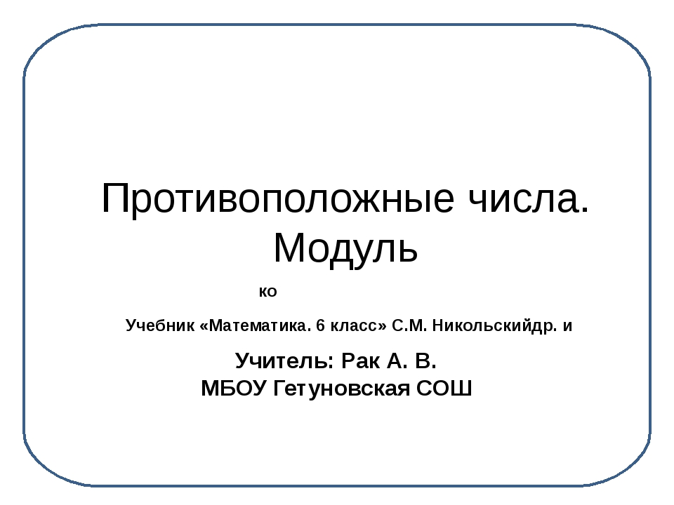 Противоположные числа. Модуль Учитель: Рак А. В. МБОУ Гетуновская СОШ Учебник...