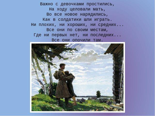 Важно с девочками простились, На ходу целовали мать, Во все новое нарядились,...