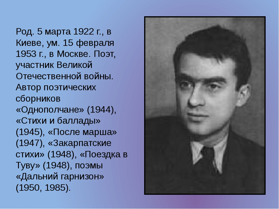 Род. 5 марта 1922 г., в Киеве, ум. 15 февраля 1953 г., в Москве. Поэт, участн...