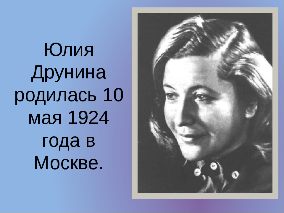 Юлия Друнина родилась 10 мая 1924 года в Москве.
