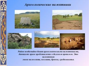 Археологические памятники Район необычайно богат археологическими памятниками