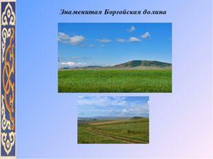 Знаменитая Боргойская долина