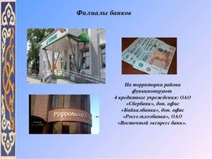 На территории района функционируют 4 кредитные учреждения: ОАО «Сбербанк», до
