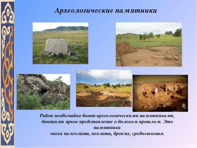 Археологические памятники Район необычайно богат археологическими памятниками...