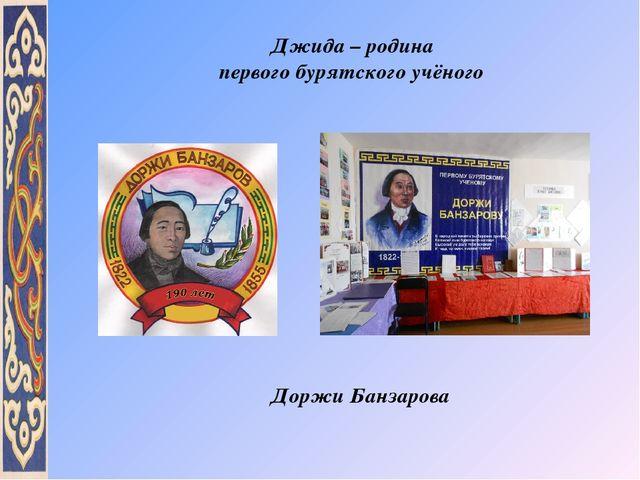 Джида – родина первого бурятского учёного Доржи Банзарова