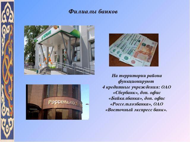 На территории района функционируют 4 кредитные учреждения: ОАО «Сбербанк», до...
