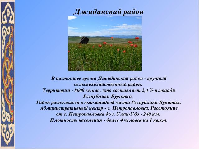 Джидинский район В настоящее время Джидинский район - крупный сельскохозяйств...