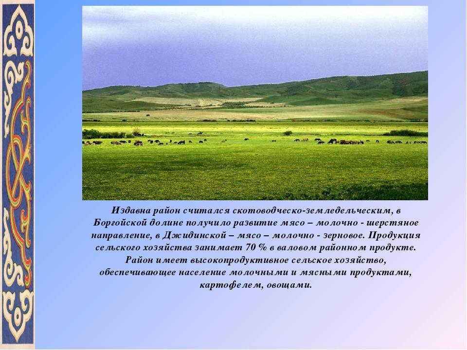 Издавна район считался скотоводческо-земледельческим, в Боргойской долине пол...