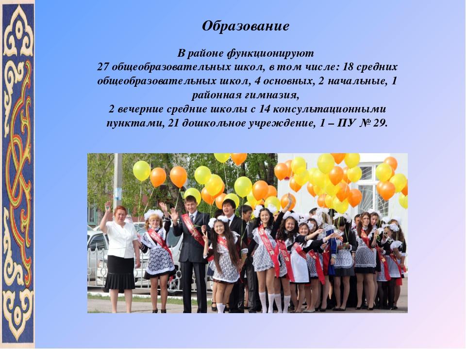 Образование В районе функционируют 27 общеобразовательных школ, в том числе:...