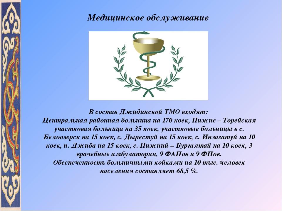 В состав Джидинской ТМО входят: Центральная районная больница на 170 коек, Ни...
