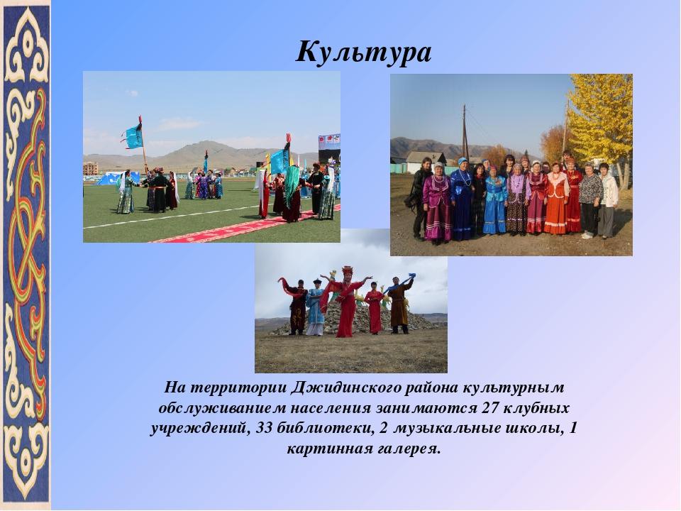 На территории Джидинского района культурным обслуживанием населения занимаютс...
