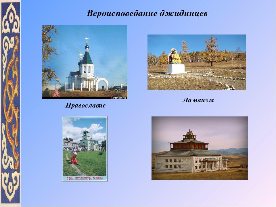 Вероисповедание джидинцев Православие Ламаизм