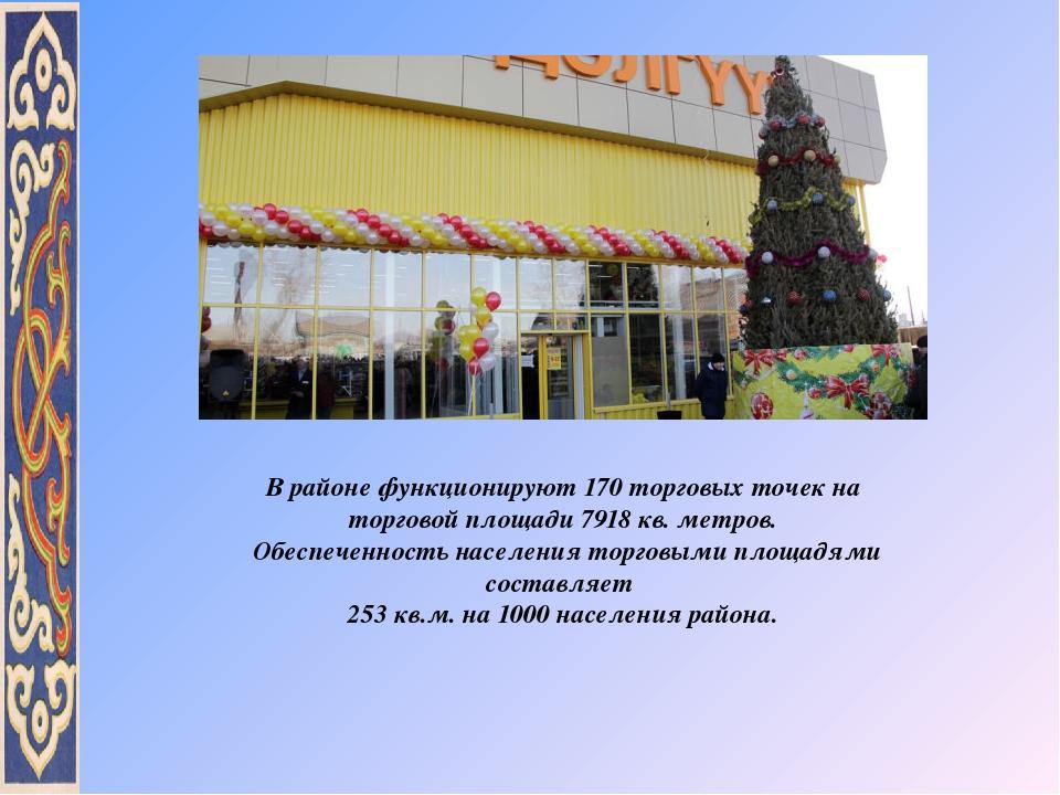 В районе функционируют 170 торговых точек на торговой площади 7918 кв. метров...