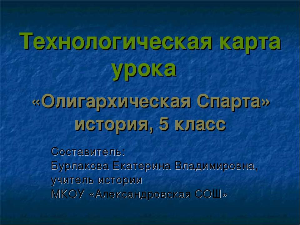 Составитель: Бурлакова Екатерина Владимировна, учитель истории МКОУ «Александ...
