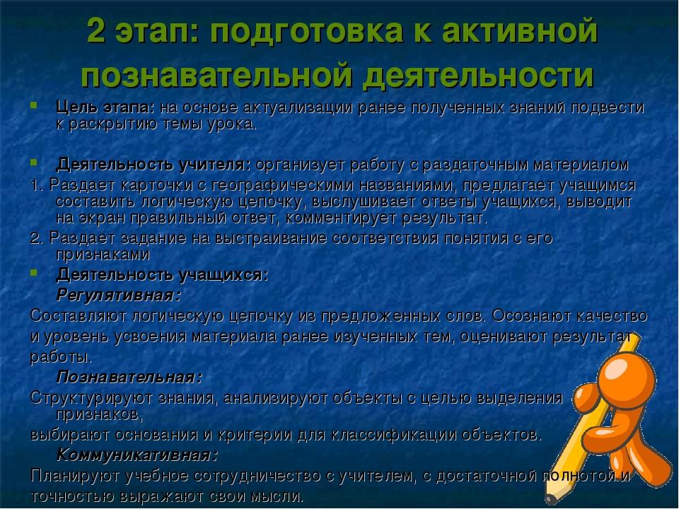 2 этап: подготовка к активной познавательной деятельности Цель этапа: на осно...