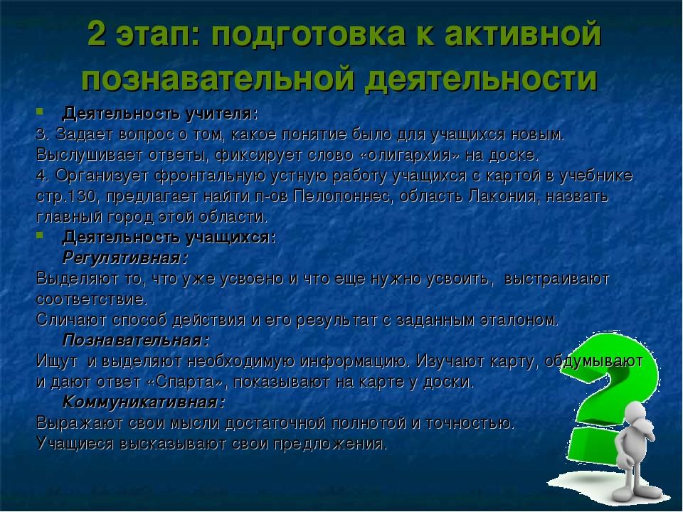 2 этап: подготовка к активной познавательной деятельности Деятельность учител...
