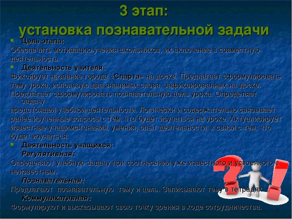 3 этап: установка познавательной задачи Цель этапа: Обеспечить мотивацию учен...