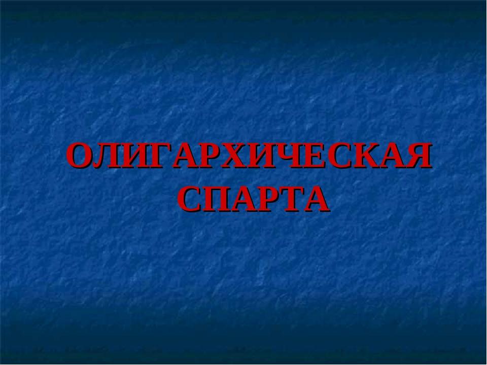 ОЛИГАРХИЧЕСКАЯ СПАРТА