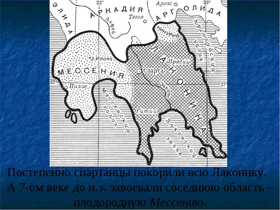 Постепенно спартанцы покорили всю Лаконику. А 7-ом веке до н.э. завоевали сос...