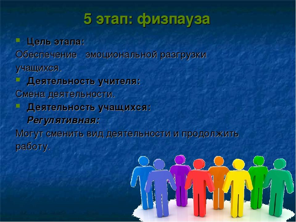 5 этап: физпауза Цель этапа: Обеспечение эмоциональной разгрузки учащихся. Де...