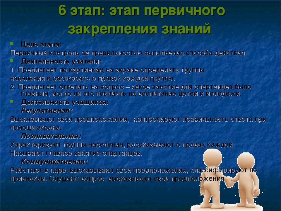 6 этап: этап первичного закрепления знаний Цель этапа: Первичный контроль за...