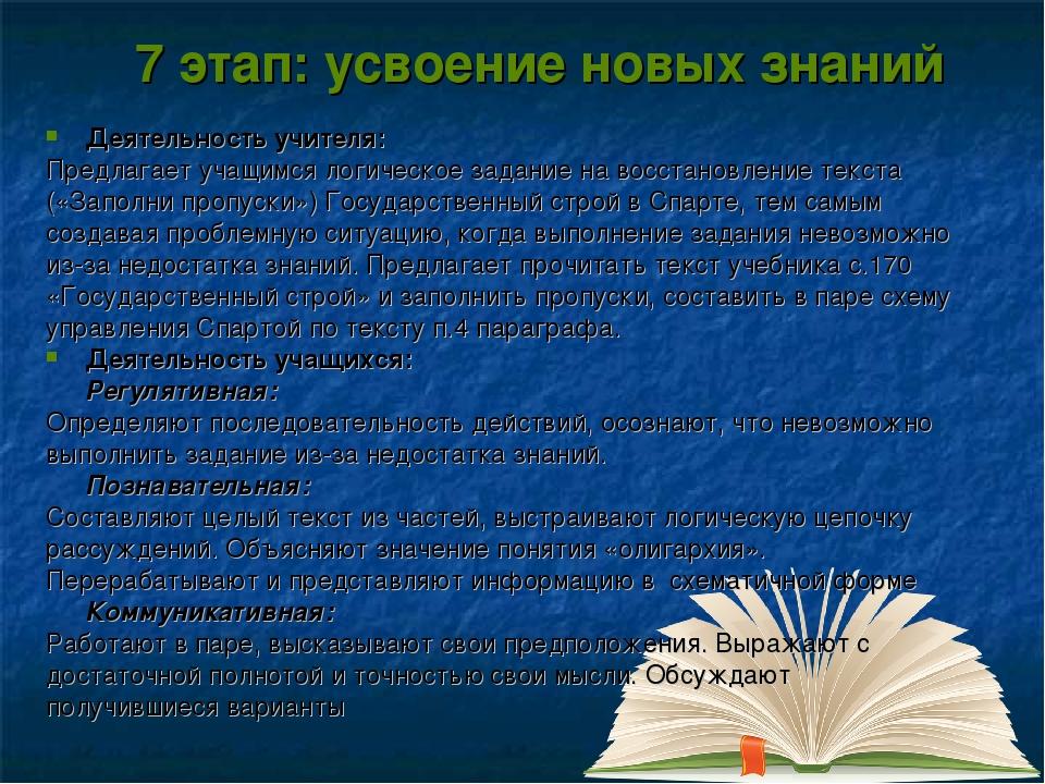 Деятельность учителя: Предлагает учащимся логическое задание на восстановлени...