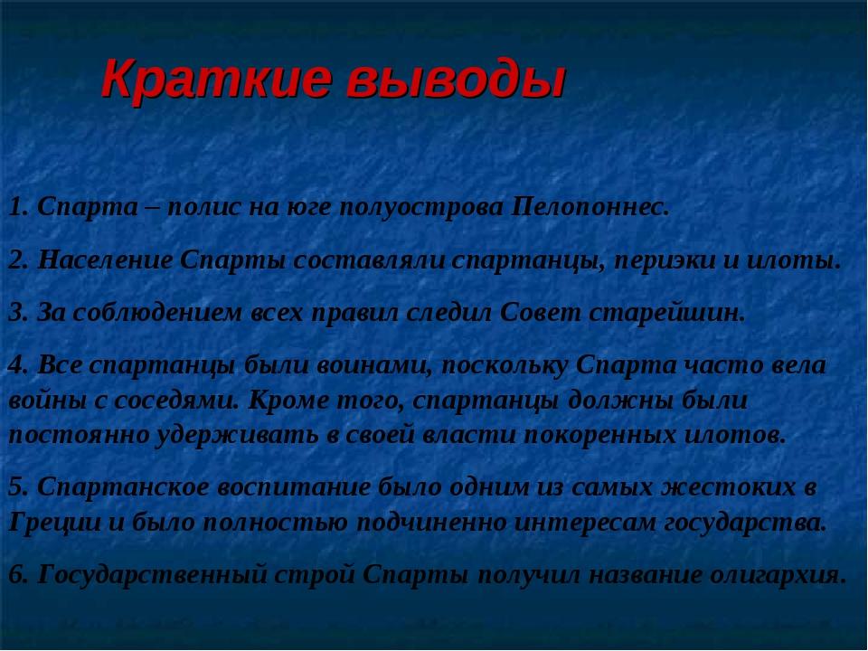 Краткие выводы 1. Спарта – полис на юге полуострова Пелопоннес. 2. Население...