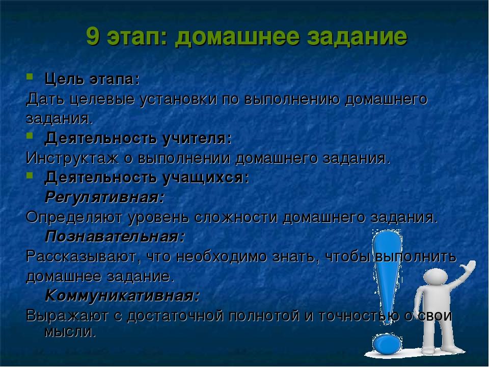 9 этап: домашнее задание Цель этапа: Дать целевые установки по выполнению дом...