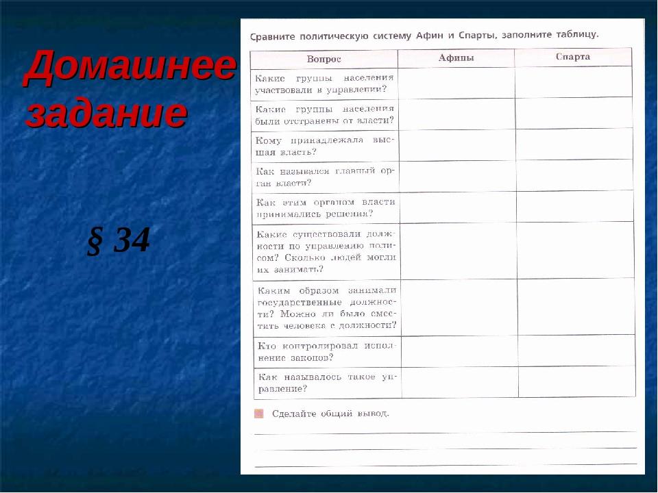 Домашнее задание § 34