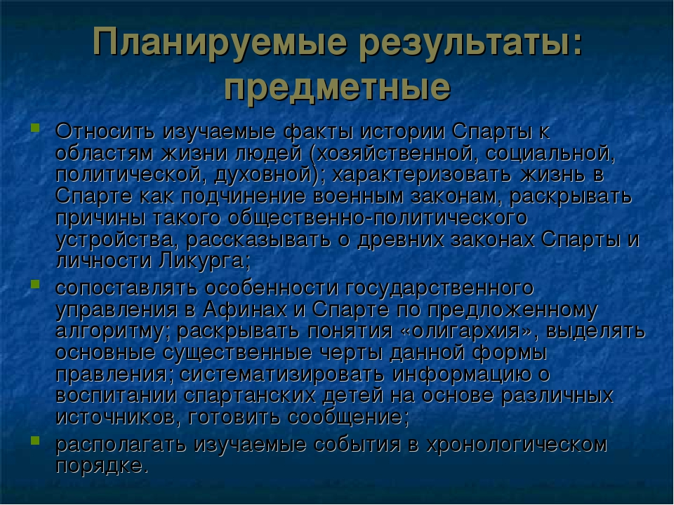 Относить изучаемые факты истории Спарты к областям жизни людей (хозяйственной...