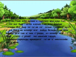 Бір күні сөз табының ұлдары Зат есім, Сан есім, Етістік, Сын есім орманға се