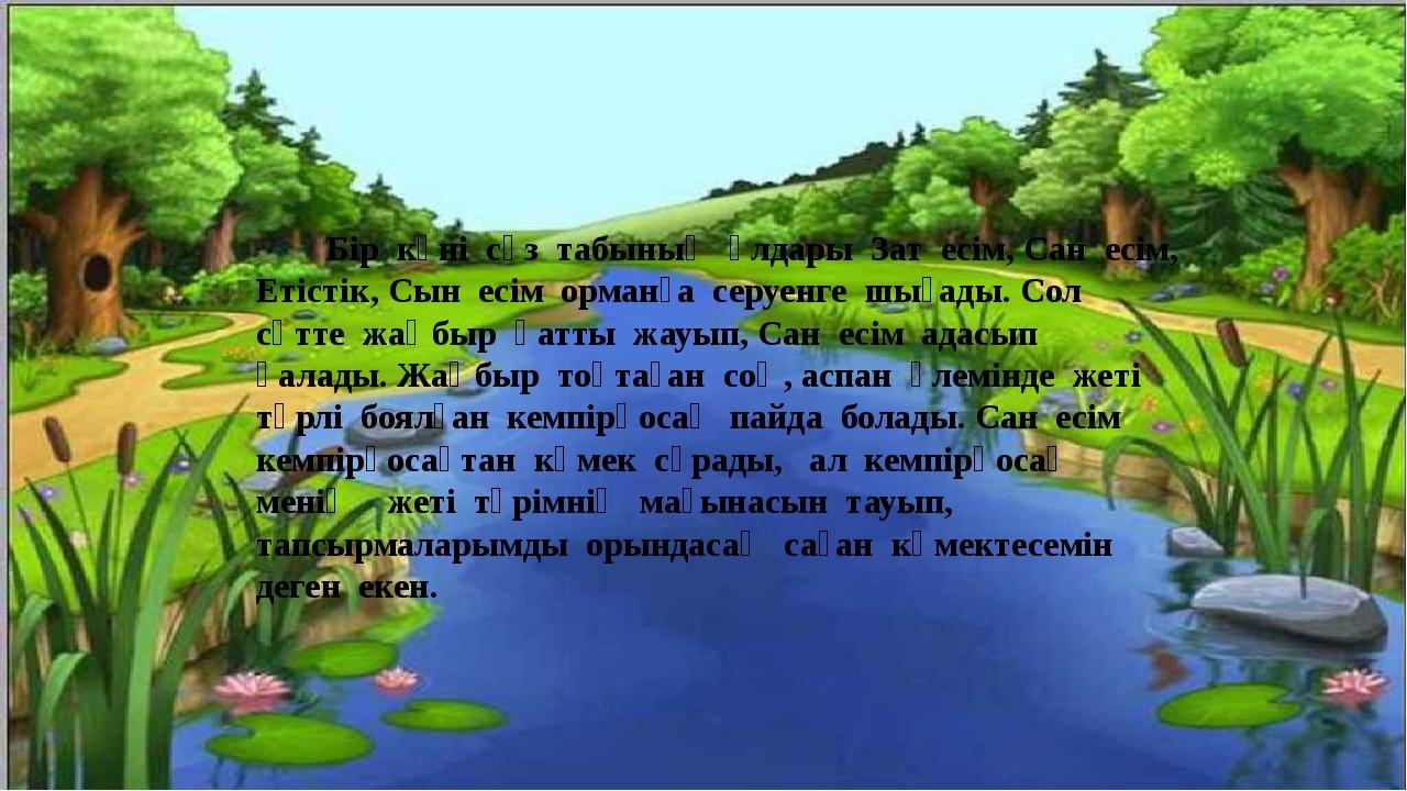 Бір күні сөз табының ұлдары Зат есім, Сан есім, Етістік, Сын есім орманға се...
