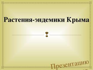 Презентацию подготовил ученик 7-Б класса Блискунов Алексей Растения-эндемики