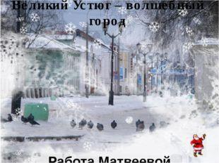 Главное меню История Устюга Соборы и монастыри Почта деда мороза Вотчина Деда