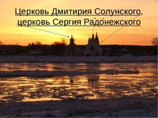 Церковь Дмитирия Солунского, церковь Сергия Радонежского