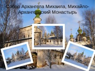 Собор Архангела Михаила, Михайло-Архангельский Монастырь