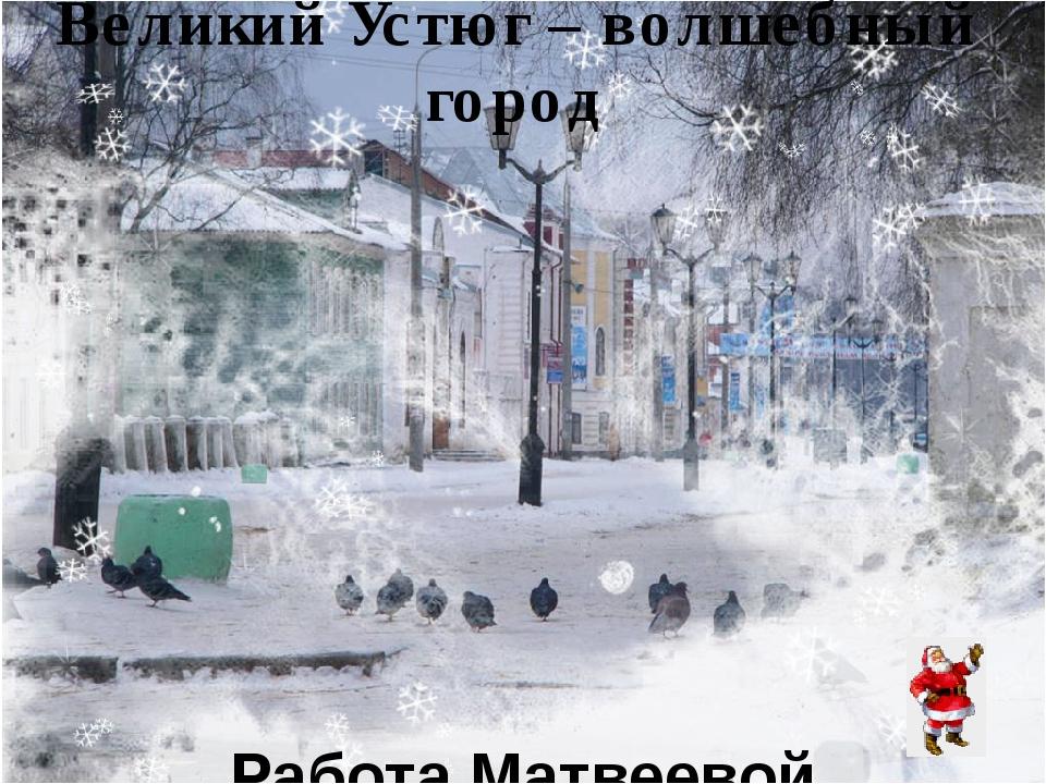 Главное меню История Устюга Соборы и монастыри Почта деда мороза Вотчина Деда...