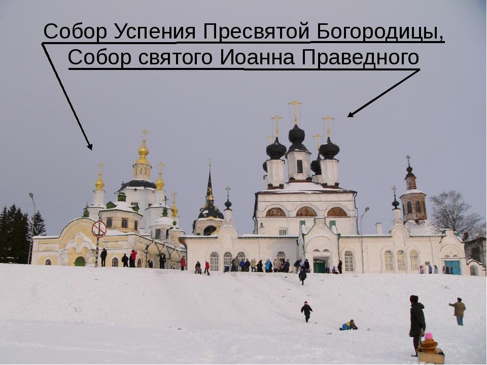 Собор Успения Пресвятой Богородицы, Собор святого Иоанна Праведного