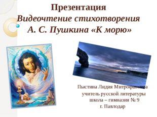 Презентация Видеочтение стихотворения А. С. Пушкина «К морю» Пыстина Лидия Ми