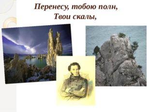 Перенесу, тобою полн, Твои скалы,