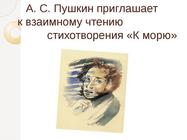 А. С. Пушкин приглашает к взаимному чтению стихотворения «К морю»